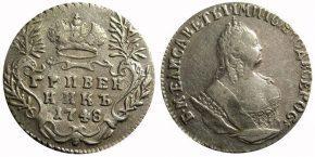 10 КОПЕЕК 1748