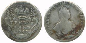 10 КОПЕЕК 1749