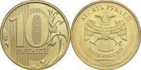 10 рублей 2011 года ММД