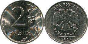 2 рубля 2011 года