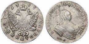 25 КОПЕЕК 1747