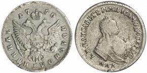 25 КОПЕЕК 1750