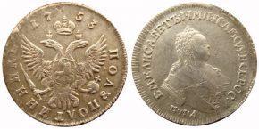 25 КОПЕЕК 1753