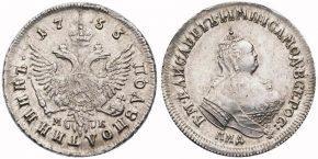 25 КОПЕЕК 1755
