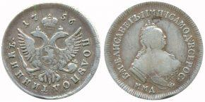 25 КОПЕЕК 1756