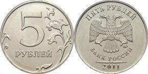 5 рублей 2011 года