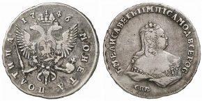 50 КОПЕЕК 1746