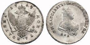 50 КОПЕЕК 1747