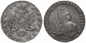 50 КОПЕЕК 1748