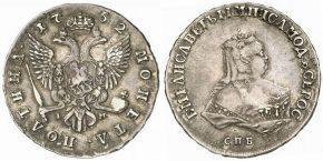 50 КОПЕЕК 1752