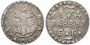 10-kopeek-1704