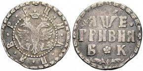 10-kopeek-1705