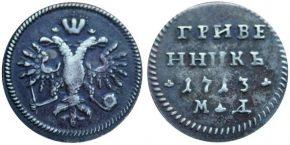 10-kopeek-1713