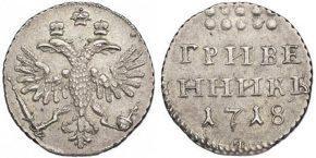 10-kopeek-1718