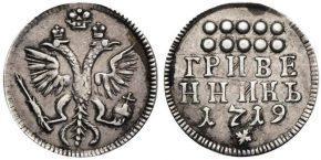 10-kopeek-1719