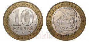 10-rublej-2001-goda-bukvy-mmd-gagarin