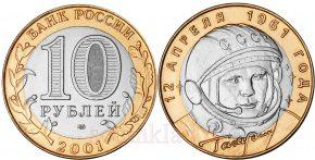 10-rublej-2001-goda-bukvy-spmd-gagarin