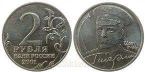 2-rublej-2001-goda-bukvy-gagarin