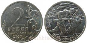 2-rublya-2000-goda-bukvy-spmd-1
