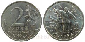 2-rublya-2000-goda-bukvy-spmd