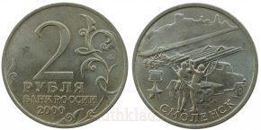 2-rublya-2000-goda-bukvy-spmd-3