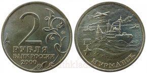 2-rublya-2000-goda-bukvy-spmd-4