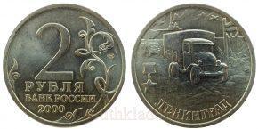 2-rublya-2000-goda-bukvy-spmd-5