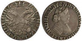 25-kopeek-1703