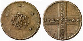5-kopeek-1725