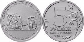 5-rublej-2015-goda-mmd-adzhimushkajskie-kamenolomni