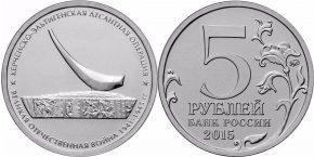 5-rublej-2015-goda-mmd-kerchensko-eltigenskaya
