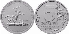 5-rublej-2015-goda-mmd-krymskaya-operatsiya