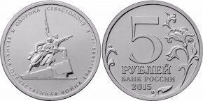 5-rublej-2015-goda-mmd-sevastopol