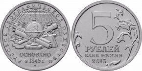 5-rublej-2015-goda-mmd-geograficheskoe-obshhestvo