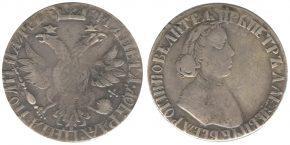 50-kopeek-1703