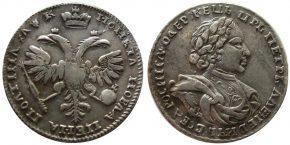 50-kopeek-1720