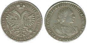 50-kopeek-1721