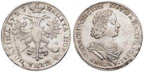50-kopeek-1723