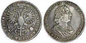 50-kopeek-1724