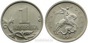 1-kopejka-1998-goda-sp