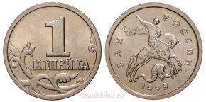 1-kopejka-1999-goda-m