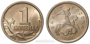 1-kopejka-1999-goda-sp
