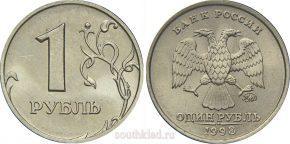 1-rubl-1998-goda-mmd
