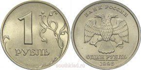 1-rubl-1998-goda-spmd