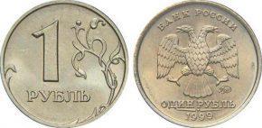 1-rubl-1999-goda-mmd