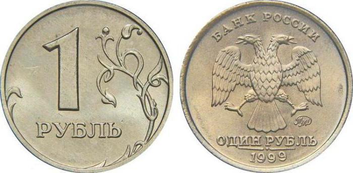 1 рубль 1999года