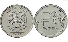 1-rubl-2014-goda-graficheskoe-izobrazhenie-rublya
