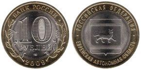 10-rublej-2009-evrejskaya-avtonomnaya-oblast