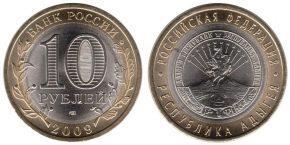 10-rublej-2009-respublika-adygeya