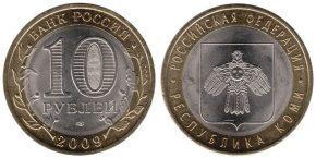 10-rublej-2009-respublika-komi
